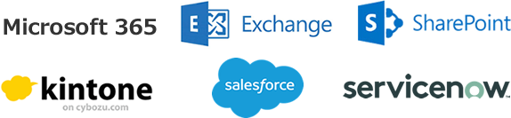Office 365・Exchange・SharePoint・kintone・Salesforce・ServiceNow