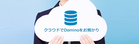 Domino・Notesアプリのクラウド移行(Comture Cloud for Domino)